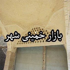 4shanbe-bazar-nokhodberizha18