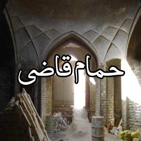 hamam-ghazi-n