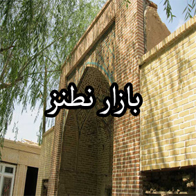 mehvare-bazar-natanz1
