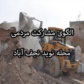 nahafabad